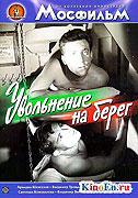 Uvol'nenije na bereg (1962)