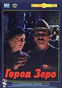 Gorod Zero (1988)