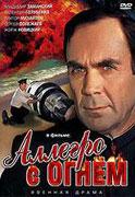 Allegro s ohněm (1979)