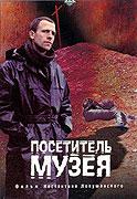 Posetitel muzeya (1989)