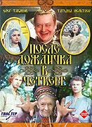 Až naprší a uschne... (1985)