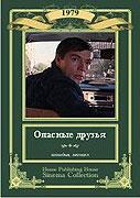 Opasnyye druzya (1979)