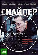 Snajper (1992)