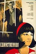 Yedinstvennaya (1975)