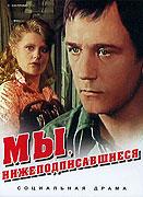 My, nizhepodpisavshiyesya (1981)