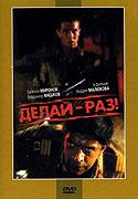 Delaj - raz! (1990)