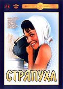 Stryapukha (1965)