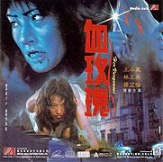 Xue mei gui (1988)