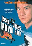 První rána (1996)