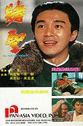 Du sheng (1990)