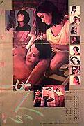 Nu ren xin (1985)