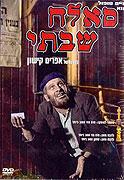 Sallah Shabati (1964)