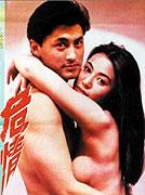 Sha zhi lian (1988)