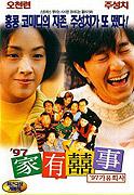 97 ga yau choi si (1997)