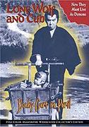 Kozure Ôkami: Oya no kokoro ko no kokoro (1972)