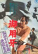 Goyôkiba: Kamisori Hanzô jigoku zeme (1973)