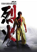 Jitsuroku Andô Noboru kyôdô-den: Rekka (2002)
