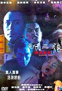 San saam long ji foon cheung tiu foo (2000)