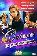 S lyubimymi ne rasstavajtes (1979)