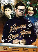 Karyera Dimy Gorina (1961)