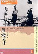 Děti Hirošimy (1952)
