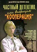 Chastnyj detektiv, ili operatsiya 'Kooperatsiya' (1990)