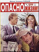 Opasno dlya zhizni! (1985)