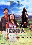 Pekin genjin (1997)