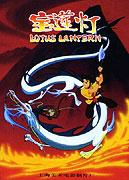Lotosová lucerna (1999)