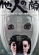 Tvář toho druhého (1966)
