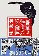 Wagahai wa neko de aru (1975)