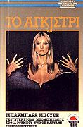 Agistri, To (1976)