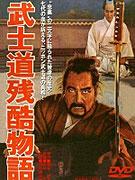 Kronika psaná mečem (1963)