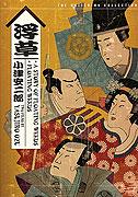 Ukikusa monogatari (1934)