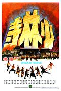 Chrám Shaolinu (1976)