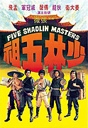 Shao Lin wu zu (1974)