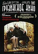 Akhalgazrda kompozitoris mogzauroba (1984)