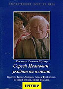 Sergei Ivanovich ukhodit na pensiyu (1980)
