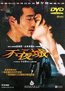 Fuyajo (1998)