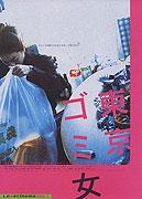Tokyo gomi onna (2000)
