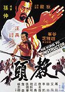 Gaau tau (1979)