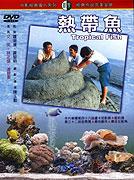 Redai yu (1995)