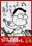Hōhokekyo tonari no Yamada-kun (1999)