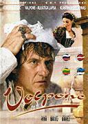 Volpone (2003)