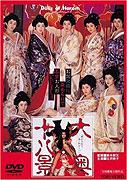 Ôoku jûhakkei (1986)