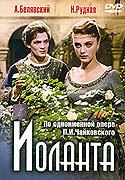 Iolanta (1964)