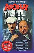 Afoňovo zmoudření (1975)