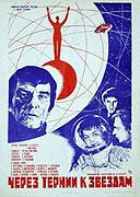 Cherez ternii k zvyozdam (1981)