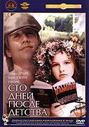 """Když skončilo dětství<span class=""""name-source"""">(festivalový název)</span> (1974)"""