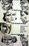 Lyubov Serafima Frolova (1968)